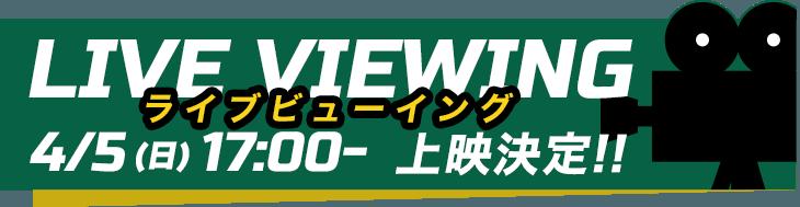 ライブビューイング上映決定!!