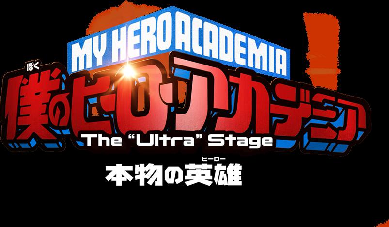 """僕のヒーローアカデミア The""""Ultra""""Stage 本物の英雄(ヒーロー)"""