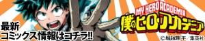 『僕のヒーローアカデミア』少年ジャンプ公式サイト